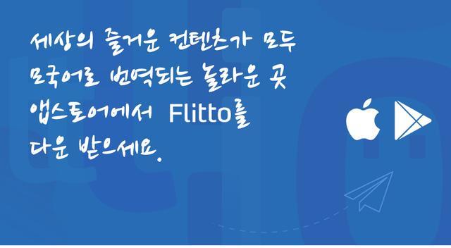 dbea9734c60 세상의 즐거운 컨텐츠가 모두 모국어로 번역되는 놀라운 곳 앱스토어에서 Flitto를 다운 받으세요.