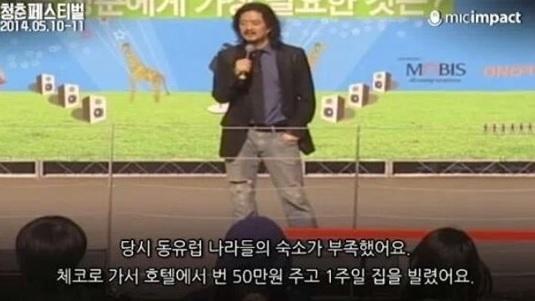 7a965a0848d Flitto Content - 청춘페스티벌 김어준의 명언 :