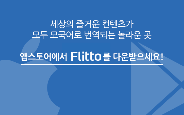 cf134e100e4 Flitto Content - 겨울 롱코트 코디 : 여자편
