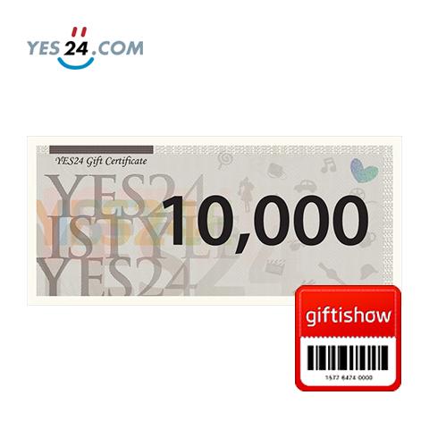 예스24 1만원 상품권